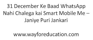 WhatsApp Nahi Chalega kai Smart Mobile Me –Janiye Puri Jankari