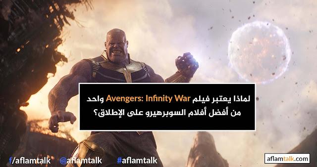لماذا يعتبر فيلم Avengers Infinity War واحد من أفضل أفلام السوبرهيرو على الإطلاق؟ 4 أسباب تجعله كذلك