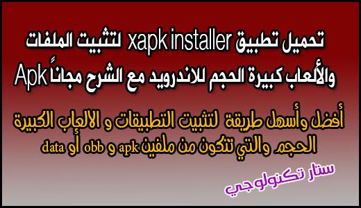 تحميل تطبيق xapk installer لتثبيت الملفات والألعاب كبيرة الحجم