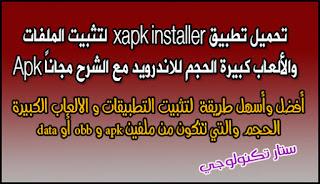 تحميل تطبيق xapk installer  لتثبيت الملفات والألعاب كبيرة الحجم للاندرويد مع الشرح مجاناً Apk