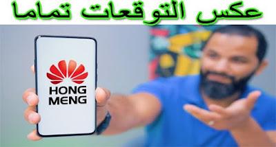 """أعلنت شركة Huawei عن نظام التشغيل """"Hong Meng"""" الذي طورته بنفسها في 9 أغسطس"""
