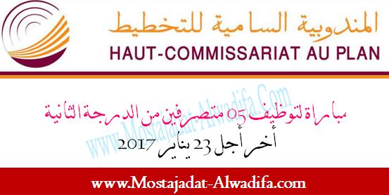 المندوبية السامية للتخطيط مباراة لتوظيف 05 متصرفين من الدرجة الثانية أخر أجل 23 يناير 2017