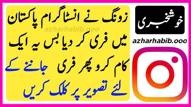 Zong free Instagram Offer 2018 | Enjoy free Instagram on Zong for 3 days