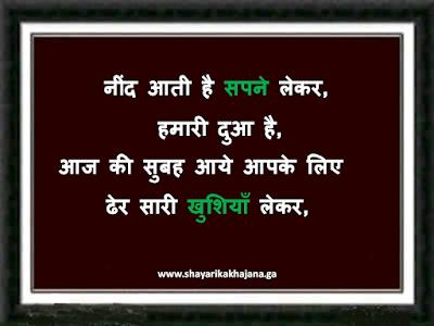 Good morning shayari-nind aati hai
