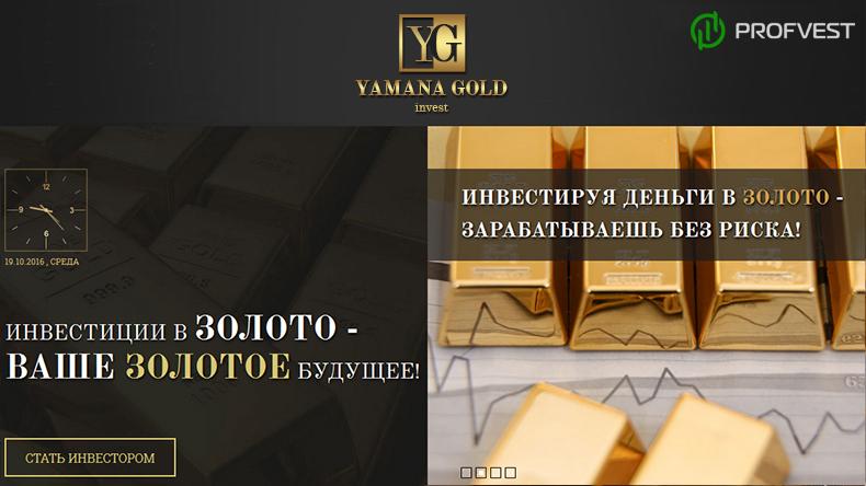 Лидер Yamana Gold Invest