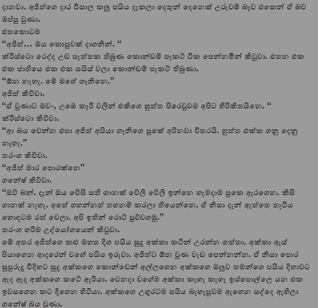 Sinhala Wal Katha: Wal Katha Aluth