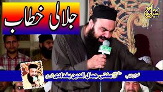 Khatab Hazrat Maulana Mufti Jamal ul Din Baghdadi Sahab Mahfil e Noor