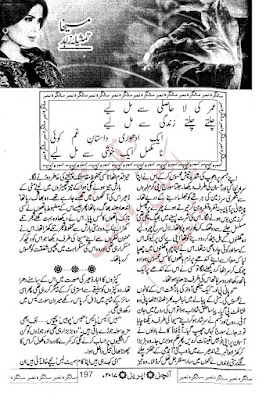 Maseeha novel by Tamsila Zahid