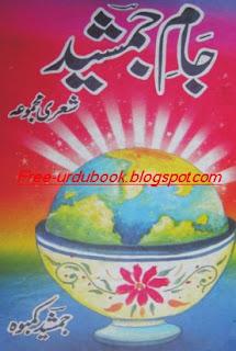 Jame Jamshaid Poetry Book