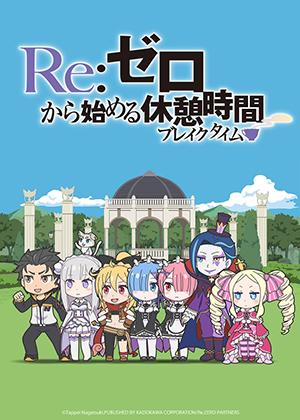 Re:Zero kara Hajimeru Break Time [11/11] [HD] [MEGA]