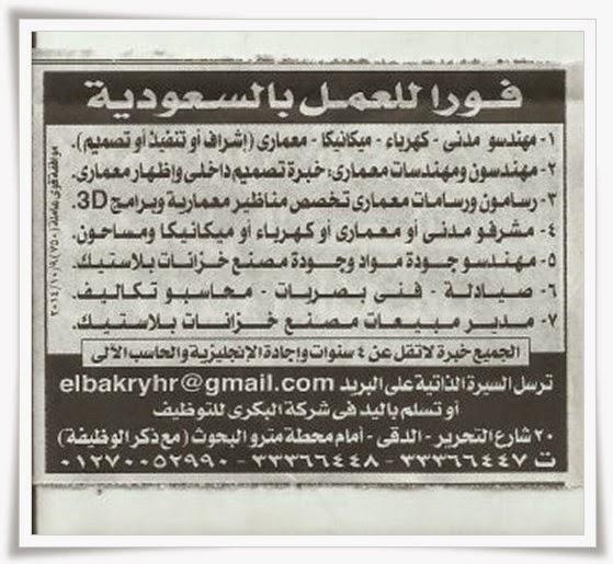 وظائف خاليه فى السعودية خلال شهر اكتوبر 2014 وظائف فى مجالات متعدده