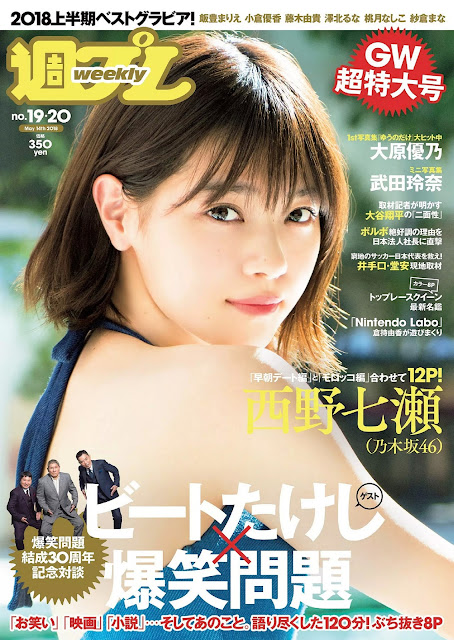 Nishino Nanase 西野七瀬 Weekly Playboy No 19-20 2018 Cover
