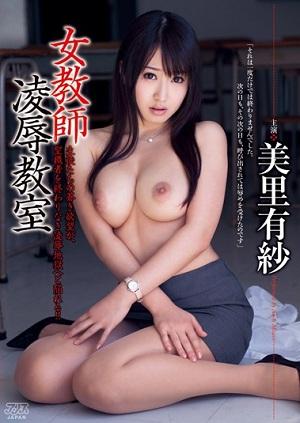 Cưỡng dâm cô giáo Arisa Misato xinh đẹp DV-1683 Arisa Misato