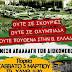 Η προετοιμασία της πορείας στη Θεσ/νίκη 5/3: Αφίσες, σποτ, φωτό και ένα σχόλιο… #skouries
