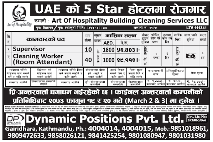 Jobs in UAE 5 Star Hotel for Nepali, Salary Rs 52,403
