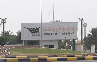 فتح باب التقديم لوظائف جامعة بيشة .. قدِّم الآن من هنا