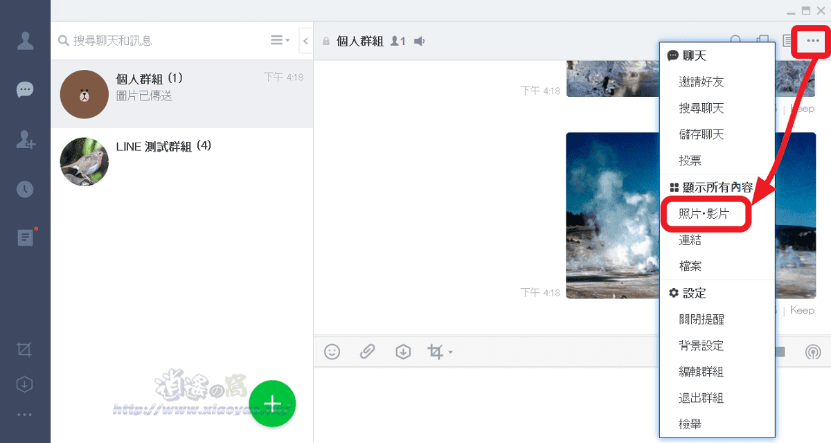LINE 電腦版一次打包下載聊天室和相簿所有圖片