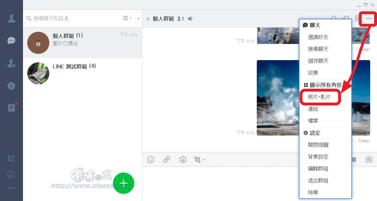 LINE 電腦版一次打包下載聊天室和相簿所有圖片 - 逍遙の窩