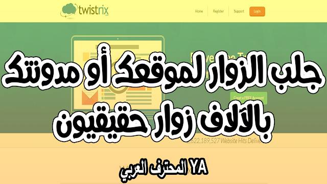 موقع twistrix تويستريكس لجلب الزوار لموقعك أو مدونتك بالآلاف زوار حقيقيون من دول أجنبية لرفع CPM