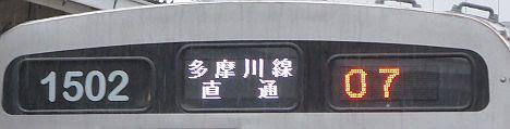 東京急行電鉄池上線 多摩川線直通1 1500系