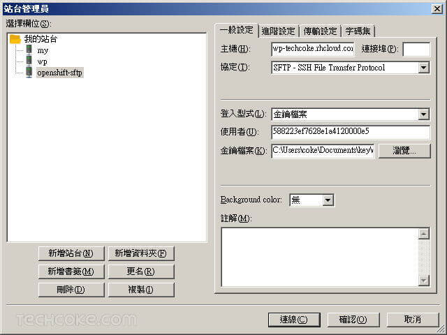 OpenShift 使用 FTP 連線,透過 FileZilla SFTP 管理檔案_305