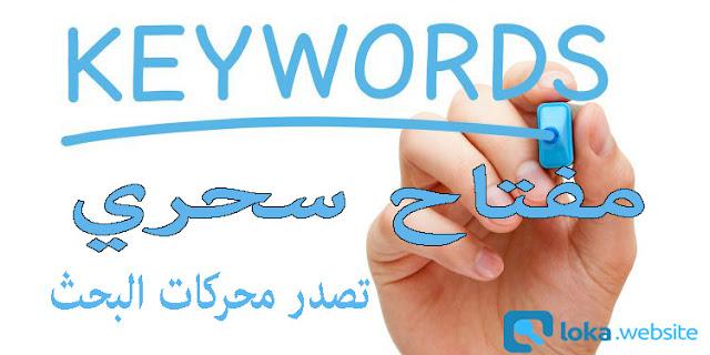 السيو , الكلمات المفتاحية اداة سحرية لتصدر محركات البحث , لوكا ويب سايت