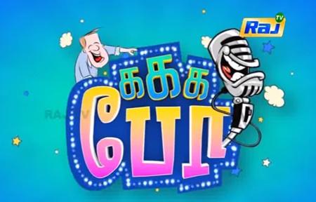 Ka Ka Ga Po – Comedy Show Ep. 19 | Raj TV