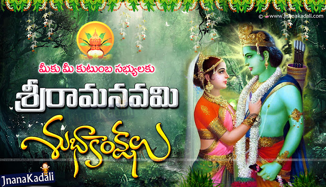 2016 Happy Srirama Navami Wishes Quotes Greetings Pictures, Rama Navami Telugu Date and Quotations Online, 2016 April 15th Sri Rama Navami Ram Blessings Quotations in Telugu, Jai Sriram Telugu Quotations Online, Happy Srirama Navami Quotes online, Sri Rama Navami Telugu Wishes for Family Members and Friends, Srirama Navami 2016 Greeting Cards, Srirama Navami Telugu Wallpapers HD, Telugu Srirama Navami Whatsapp Magic Images.