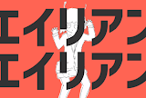 Hatsune Miku エイリアンエイリアン (Alien Alien) ♥ English Version