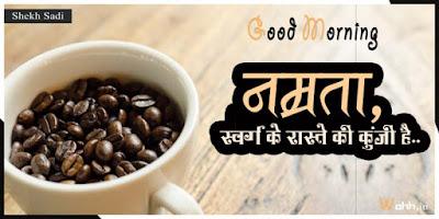 Shekh-Sadi-Quotes-in-Hindi