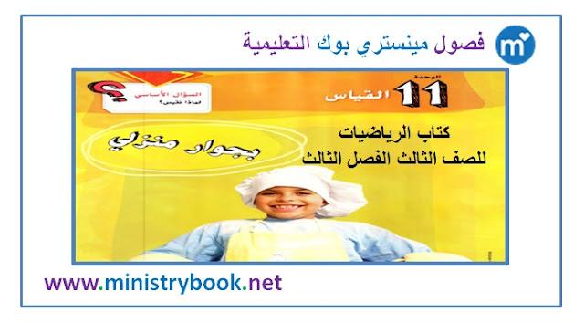 كتاب الرياضيات للصف الثالث 2019-2020-2021-2022-2023-2024-2025
