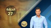 برنامج الخريطة 22-6-2017 مع إسلام بحيري
