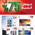 Best Al Yousifi Kuwait - April Flyer