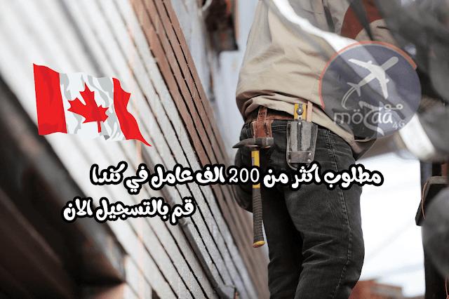 مرة اخرى مطلوب اكثر من 200 الف عامل في كندا – سارع للتسجيل