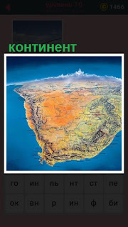 обозначен один из континентов на карте мира