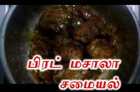 பிரட் மசாலா சமையல் | Bread Masala Recipe in Tamil, Samayal seimurai, Tamil Cooking recipes, சமையல், பிரட் ரோஸ்ட். பிரட் ரெசிபி, பிரட் உப்புமா