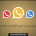 تحميل تحديث الواتساب بلس الذهبي والاحمر والازرق باخر اصدار 6.40 تطوير ابو عرب | Download Whatsapp plus gold red blue latest version 6.40