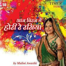 Aaj Biraj Mein Hori More Rasiya - Bhojpuri album