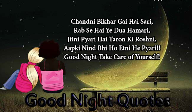 Sweet good night quotes in hindi