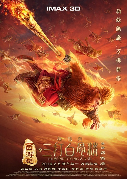 Aaron Kwok in Monkey King 2