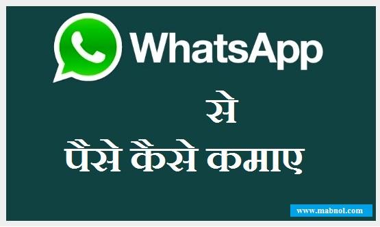 whatsapp se paise kaise kama sakte hai