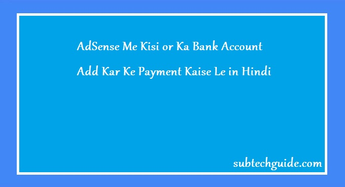 AdSense Me Kisi or Ka Bank Account Add Kar Ke Payment Kaise Le in Hindi