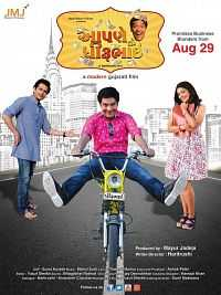 Download Aapne To Dhirubhai 2014 Gujarati 300mb