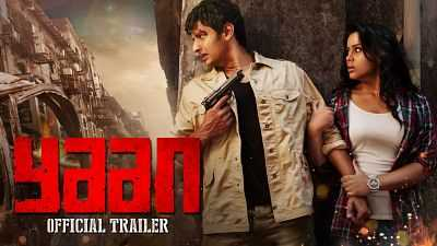 Yaan (2014) Hindi Dubbed - Tamil Movies Download 400mb HDRip
