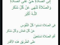 Teks Albanjari: Nadal Munadi fi Kulli Wadi (نَدَى الْمُنَدِى)