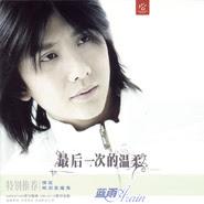 Lan Yu (兰雨) - Zui Hou Yi Ci Di Wen Rou (最后一次的温柔)
