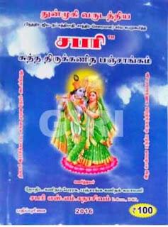 Sabari Suththa Thirukanitha Panchangam