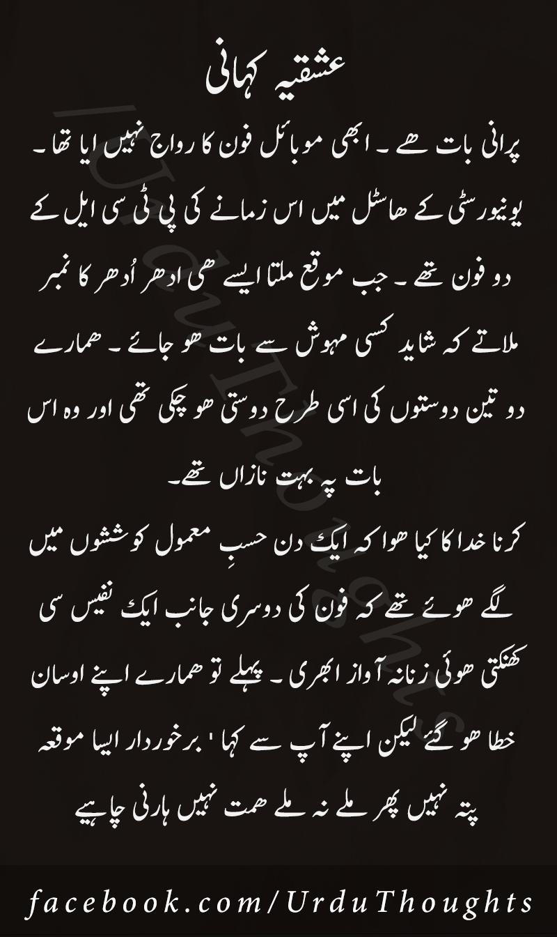 Urdu Story & Kahani - مزاحیہ عشقیہ کہانی - Funny Urdu ...