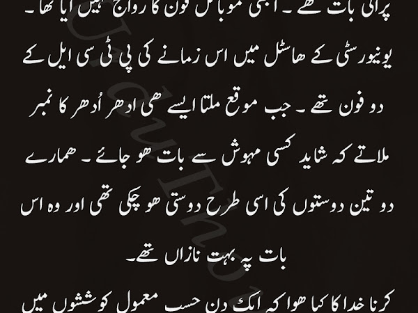 Urdu Story & Kahani - مزاحیہ عشقیہ کہانی - Funny Urdu Story