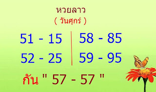 หวยลาว, วิเคาระห์หวยลาว, หวยลาว, เลขเด่นหวยลาว,  เลขชุดหวยลาว ผลหวยลาวล่าสุด,ตรวจหวยลาว ผลหวยลาวประจำวันที่ 3/06/59 มิถุนายน 2016 ,หวยเด็ดงวดนี้,เลขเด็ดงวดนี้,ตรวจหวยลาวล่าสุด